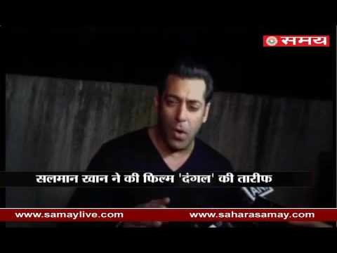 Salman Khan praised film
