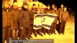 Екіпажі АН-32П повернулися додому