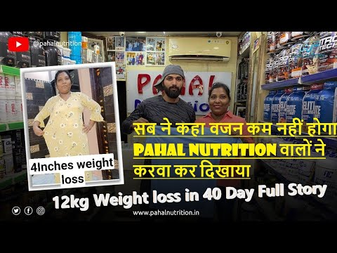 12kg Weight loss Transformation in 40 Days by Pahal Nutrition
