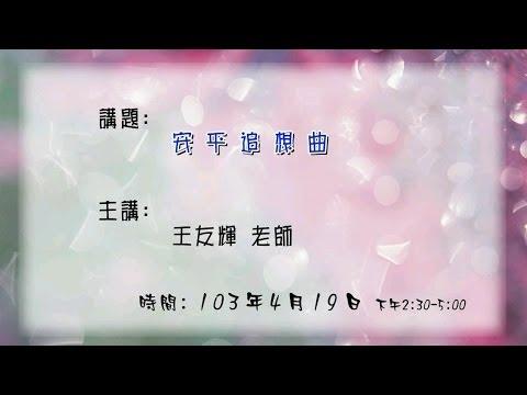 20140419高雄市立圖書館大東講堂—王友輝:安平追想曲