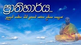 Prathiharya ප්රාතිහාර්යය (සිරි සමන්තභද්ර අරහත් මහා ස්වාමින්වහන්සේ )