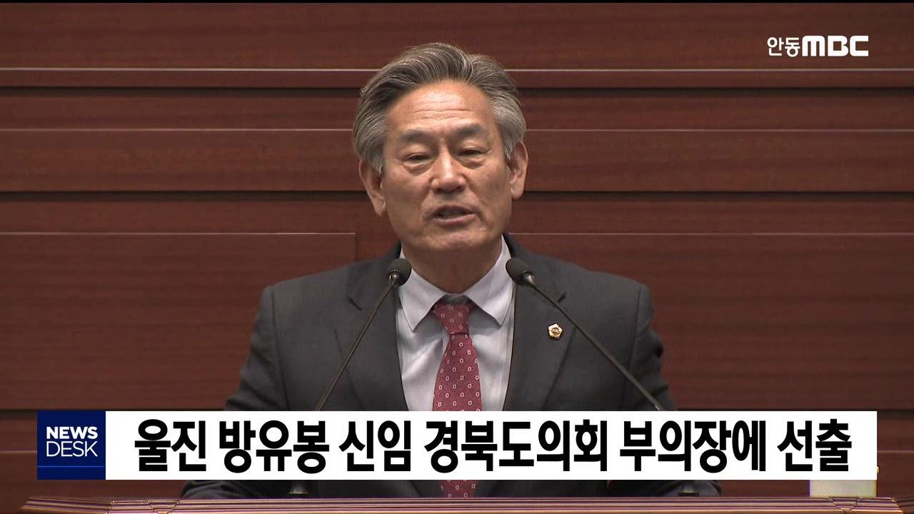 '공석' 도의회 부의장에 울진 방유봉 선출