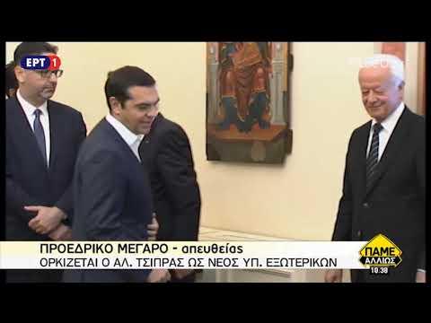 Ορκίστηκε Υπουργός Εξωτερικών ο Αλέξης Τσίπρας | 20/10/2018 | ΕΡΤ