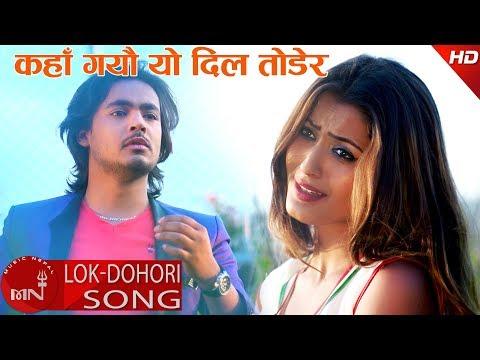 (New Lok Dohori 2074/2018 | Kaha Gayau - Sita KC... 10 minutes.)