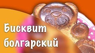 Бисквит сиропированный болгарский