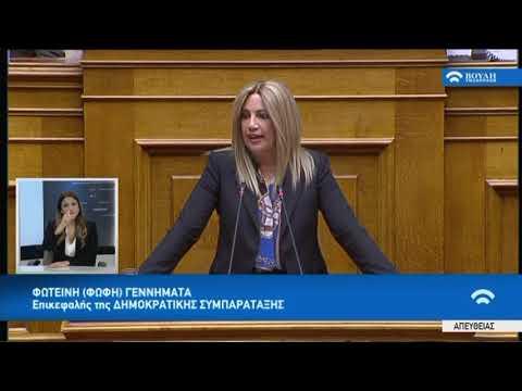 Φ.Γεννηματά(Επικ.Δημ.Συμπαράταξης)(Προϋπολογισμός 2019 )(18/12/2018)