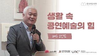 [팔복예술대학 3분순삭] 국민배우 고인범이 들려주는 '생활 속 공연예술의 힘'