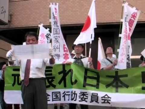 「頑張れ日本!全国行動委員会・愛知」中国による尖閣諸島侵略に抗議!