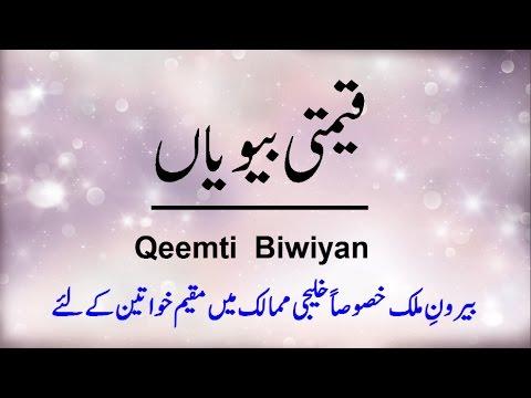 Urdu Funny Poetry – Qeemti Biwiyan (Mazahiya Shayari/ Funny Poetry)