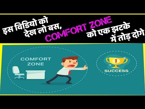 Success quotes - If you want to be SUCCESSFUL you must LEAVE your COMFORT ZONE