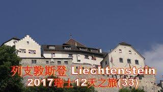列支敦斯登Liechtenstein,首都-瓦杜茲Vaduz 攝於2017年6月20日4K攝影列支敦斯登Liechtenstein,首都-瓦杜茲Vaduz 列支敦斯登...