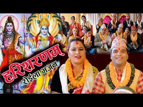 (|| हरिशरणम् || New Nepali Rolia Bhajan... 10 minutes.)