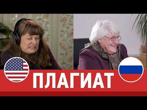 ТОП5 РУССКИХ ПЛАГИАТОВ НА УОUТUВЕ - DomaVideo.Ru