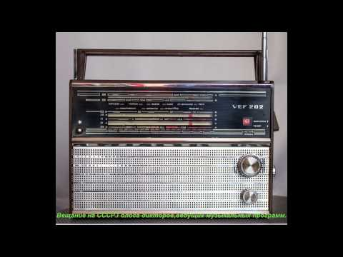 Ностальгия.Голоса зарубежных дикторов и ведущих музыкальных программ.Вещание на СССР. (видео)