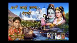 Bhole Nath Ke Charno Me Pratham Stuti By Rahul Uphadhyay  ( Raj )Sabhi Bhojpuriya Shrotaon Se Nivedan Hai Ki Ek Baar Avshya Sune.