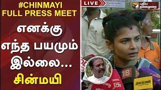 Video எனக்கு எந்த பயமும் இல்லை...சின்மயி | #Chinmayi #Vairamuthu #Allegation #MeToo #ChinmayiPressMeet MP3, 3GP, MP4, WEBM, AVI, FLV Oktober 2018