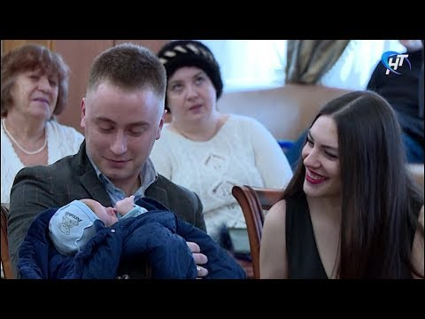 В отделе ЗАГС Великого Новгорода поздравили родителей, у которых в январе родились первенцы