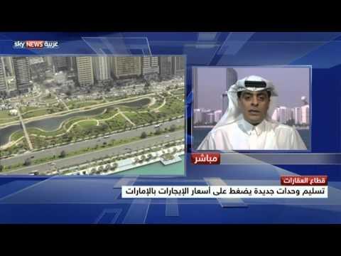 توقعات بهبوط الإيجارات في أبوظبي و دبي