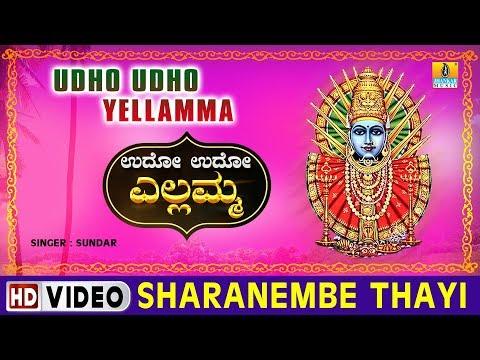 Sharanembe Thayi - Udho Udho Yellamma - Kannada Devotional Song