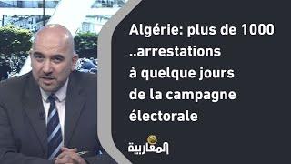 Algérie:  plus de 1000 arrestations.. à quelque jours de la campagne électorale