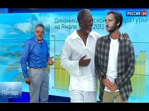 Морган Фримен, Быков и Прогноз погоды