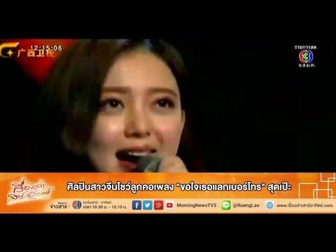คลิปสาวจีน - สมาชิกเว็บไซต์ยูทูปโพสต์คลิปศิลปินสาวจีนโชว์ลูกคอเพลง