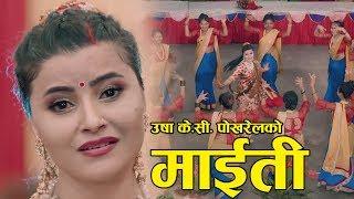 Maiti - Usha KC Pokharel