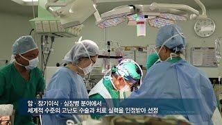 서울아산병원 10년 연속 '존경받는 병원' 1위 선정 미리보기