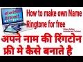 How to make own Name ringtones for free online ?  || अपने नाम की रिंगटोन फ्री मे कैसे बनाते है