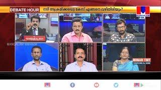Video Dileep ചതിച്ചവനെ തിരിച്ചറിഞ്ഞത് എങ്ങനെ ? Debate Hour | Mangalam Tv MP3, 3GP, MP4, WEBM, AVI, FLV Maret 2019