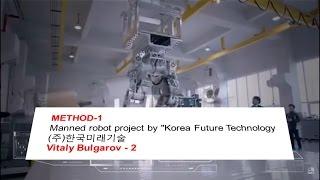 METHOD-1 manned robot project by Korea Future Technology 주한국미래기술 & Vitaly Bulgarov-2