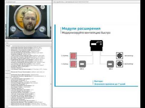 Запись вебинара 'Как заработать с автоматикой ELECTROTEST'