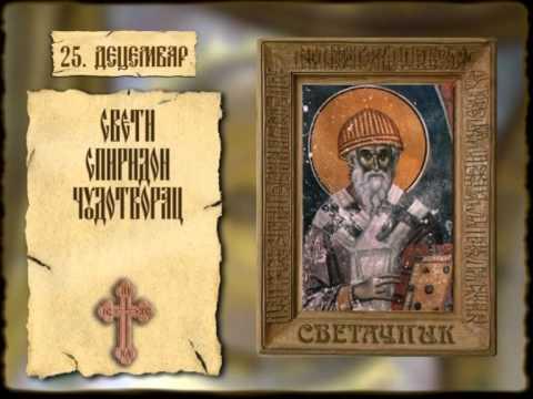 СВЕТАЧНИК 25. ДЕЦЕМБАР
