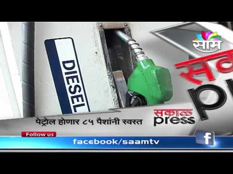 Petrol price cut by 85 paise