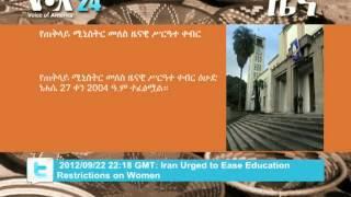 Gumi Gaayyoo 1 In Amharic VOA 24-0923-2125.ts