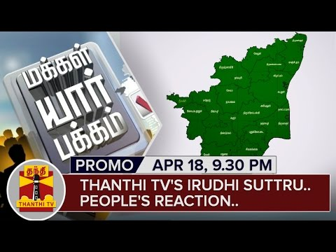 Thanthi-TVs-Irudhi-Suttru--Peoples-Reaction-Part-6-Makkal-Yaar-Pakkam-18-04-2016