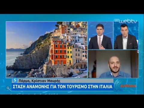 Ιταλία: Πώς θα γίνει η επανεκκίνηση του τουρισμού στην Ευρώπη | 11/05/2020 | ΕΡΤ