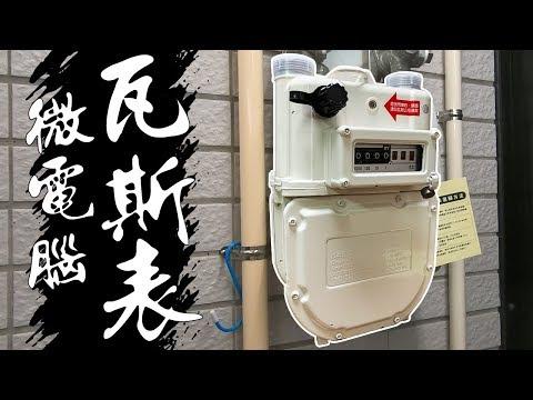 瓦斯漏氣了!!? 你家不能沒有的微電腦瓦斯表!!! by 『宅水電』
