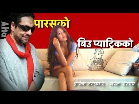 (EXCLUSIVE पारसको झड्केलो छोराको पिता को?, Paras Shah stepson, Universe, Mangal Parichaya, Kannika - Duration: 5 minutes, 26 seconds.)