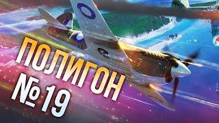 War Thunder: Полигон | Эпизод 19