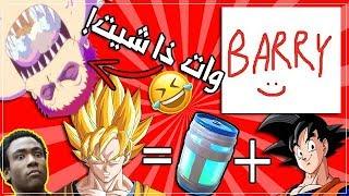 مقابلة مع باري تيوب الي ماعمره تابع أنمي 🔥  جلد أوم الأنمي يا جماعة😂🤣