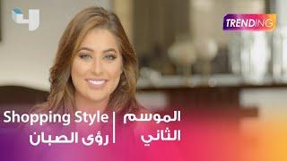 Video ما هو الـ Shopping Style لرؤوى الصّبان MP3, 3GP, MP4, WEBM, AVI, FLV Desember 2018