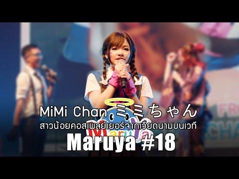 Maruya #18 | MiMi Chan ミミちゃん สาวน้อยคอสเพลย์เยอร์จากเวียดนามบนเวที