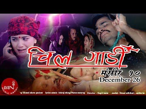 (New Nepali Song Trailer | Chil Gadi | Purna Samyog & Shantishree Pariyar | Bimal Adhikari & Sarika - Duration: 54 seconds.)