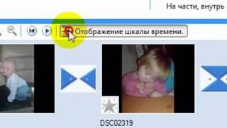 Как создать видео из фотографий в Windows Movie Maker