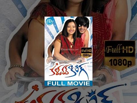Kalavar King Full Movie | Nikhil Siddarth, Shweta Basu Prasad | Suresh | Anil R