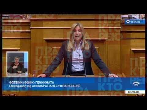 Ομιλία Φώφης Γεννηματά στη Βουλή(Μεταρρυθμίσεις προγράμματος οικονομικής προσαρμογής)