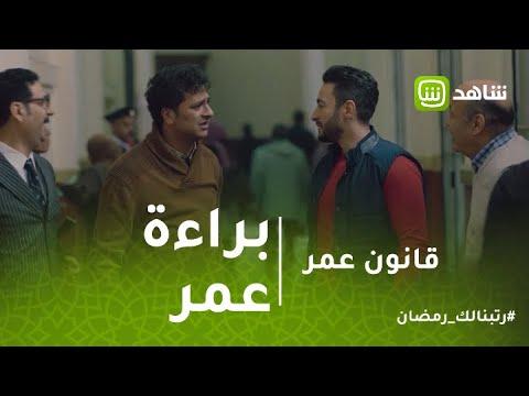 """""""قانون عمر""""- شاهد فرحة عمر بعد خروجه براءة من قضية الحشيش"""