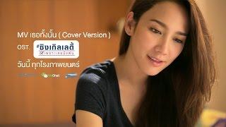 Nonton Mv                                    Cover Version  Ost                                                                               Film Subtitle Indonesia Streaming Movie Download