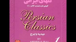 Ahdieh&Iraj - Golhaye Tazeh No. 110 |عهدیه و ایرج - گلهای تازه ۱۱۰